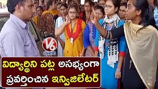 Invigilator Misbehaves With Girl Student In Engineering College | Karimnagar  Telugu News