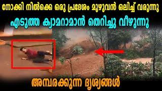 കണ്ണൂരെ മണ്ണിടിച്ചിലിന്റെ ഭീകരദൃശ്യങ്ങൾ | Kerala Floods 2018 | Oneindia Malayalam