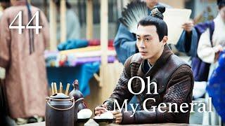 花と将軍 Oh My General 第35話