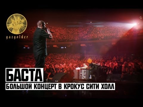 Смотреть клип Баста - Олимпиада 80
