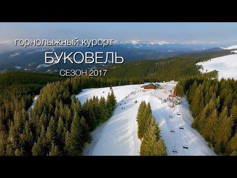 Буковель/Bukovel