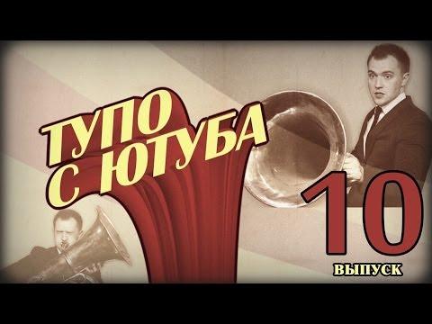 "Дима Туба ""Тупо с Ютуба""_010"