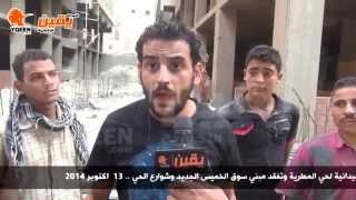 يقين| اهالي حي المطرية يصرخون بعد قرار حملة ازالة بعض المباني لتوسيع السوق