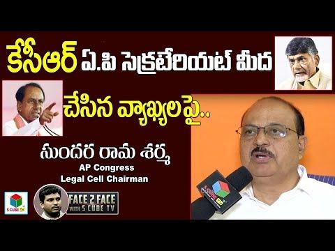 కేసీఆర్ ఏపీ సెక్రటేరియట్ -Sundara Rama Sharma About KCR Satire On AP Secretariat   Chandrababu