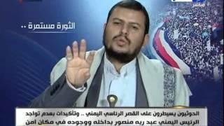 اخر النهار -   كلمة زعيم الحوثيون على التلفزيون اليمني