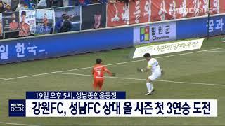 강원FC, 성남FC 상대 올 시즌 첫 3연승 도전
