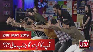 Apka Kya Hoga Janab e Aali?| Game Show Aisay Chalay Ga with Danish Taimoor