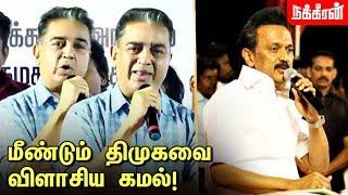 வாரிசு அரசியலை ஒழிப்போம்! திருவாரூரில் கமல் சபதம்.. Kamal Speech | DMK Vs Kamal | ADMK-PMK alliance