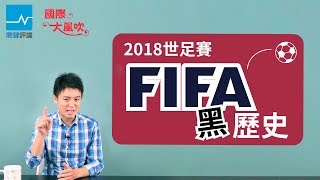 國際大風吹 俄國搶到2018世足賽主辦權,背後有一段FIFA的黑歷史 EP11(重上傳)