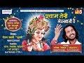 Shyam Teri Meherbani Hai - श्याम तेरी मेहरबानी है #Superhit Krishna Bhajan #Naresh Panwar #Saawariya thumbnail