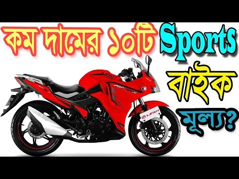 Top ten cheap Sports Bike in Bangladesh with Price