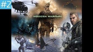 (#2) Call of Duty: Modern Warfare 2. Прохождение