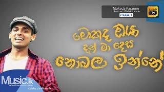 Mokada Karanne - Roshan U Thilakarathne