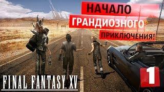 Мы ждали тебя 10 лет ● Final Fantasy XV [PS4Pro]