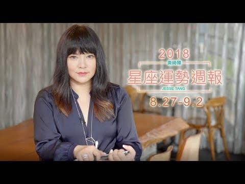 08/27-09/02|星座運勢週報|唐綺陽