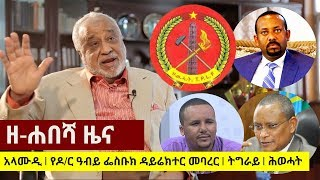 Zehabesha  Daily Ethiopian News June 14, 2018