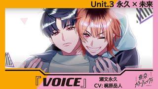東京カラーソニック!! Unit.3 楽曲PV『VOICE』瀬文永久(CV:梶原岳人)
