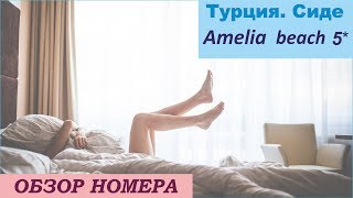 ТУРЦИЯ , Сиде. Отель Amelia beach resort 5 . Обзор номера