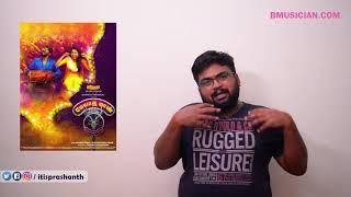 Meyadhamaan review by prashanth