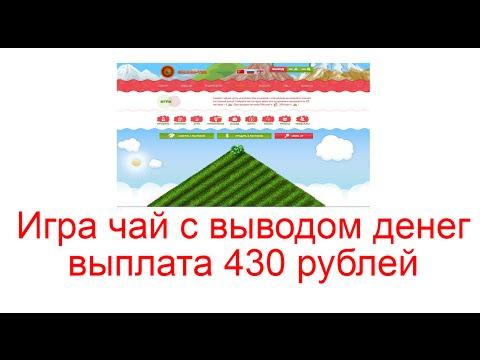 Игра чай с выводом денег - выплата 430 рублей