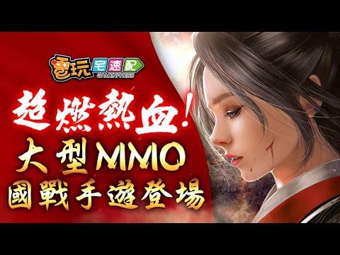 台灣-電玩宅速配-20200922 1/3 大型MMO國戰手遊《上古戰場》登場!超燃主題曲公開引爆熱血