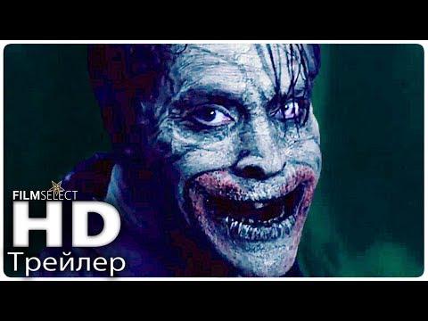 ДЕНЬ МЕРТВЕЦОВ: ЗЛАЯ КРОВЬ Трейлер (Русский) 2018