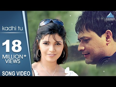 Kadhi Tu | Official Full Video Song | Swapnil Joshi, Mukta Barve | Hrishikesh Ranade (lyrics) video