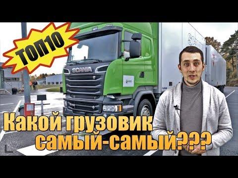 ТОП10 грузовиков в России. САМЫЕ ПОПУЛЯРНЫЕ МОДЕЛИ