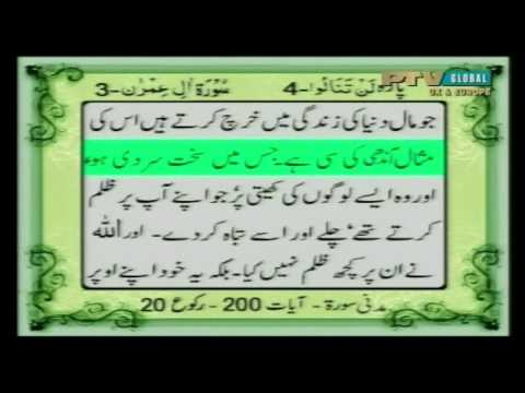 Quran Pak  Program 7 Part 1 4. تلاوت قرآن پاک video