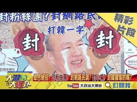 【精彩】為了封韓無所不用其極?民進黨司法行動介入選舉 韓國瑜動怒:當我吃素的嗎