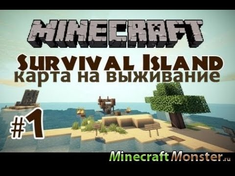 скачать карты в майнкрафт выживание на острове #10