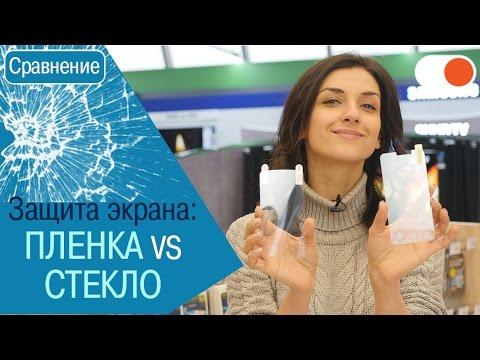 Защита для смартфона: пленка vs стекло - Сравнение