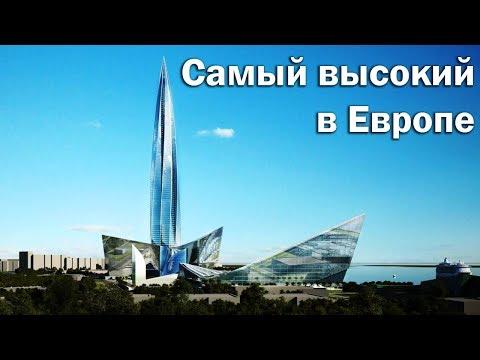 Лахта Центр - самый высокий небоскреб Европы