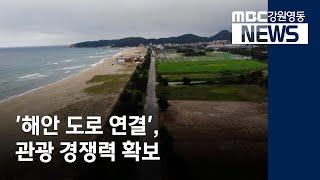 R]'동해안 해안 도로 연결', 관광 경쟁력 확보