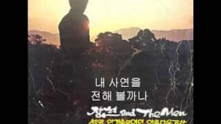Korean Classic Rock, 미련 (Mi-ryeon)