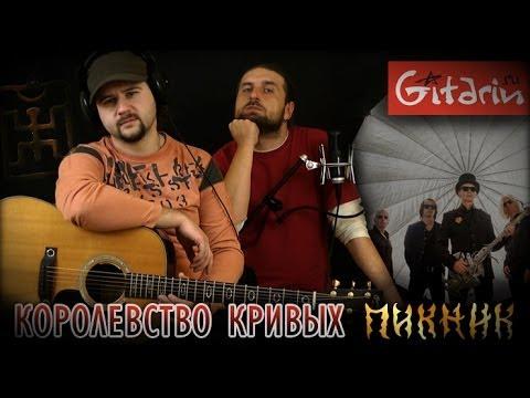 Королевство кривых - ПИКНИК / Как играть на гитаре (4 партии)? Аккорды, табы - Гитарин