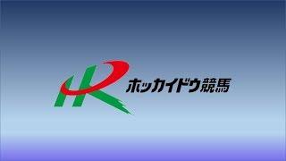 20170830札幌2歳ステークス(ダブルシャープ)米川昇調教師インタビュー