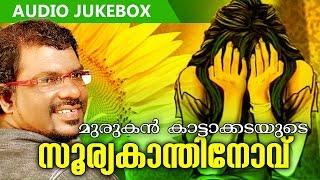 download lagu Malayalam Kavithakal  Suryakanthinovu   Jukebox  Murukan gratis