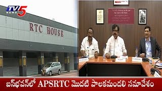 APSRTC First Board Meeting in Bus Bhavan | Vijayawada