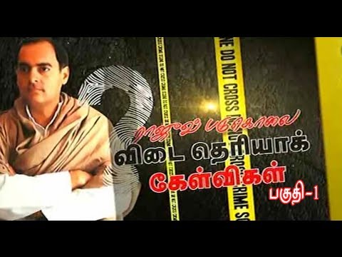 Questions About Unknown Answers In The Rajiv Gandhi's Assassination-part 1 video
