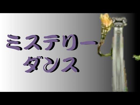【ポケモンGO攻略動画】対策不可?ミステリーダンス♪DQMSLタロジロバトルタイム289日  – 長さ: 1:15。