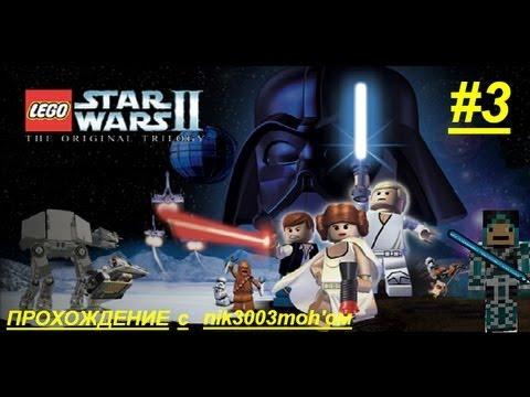 Let's Play LEGO Star Wars II - 3 серия - Ура джедай!