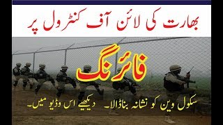 Pakistan India Border  Pakistan NEWS LIVE TODAY  MEDIA NEWS CHANNEL