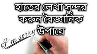 হাতের লেখা সুন্দর করুন বৈজ্ঞানিক উপায়ে Make handwriting beautiful in scientific way