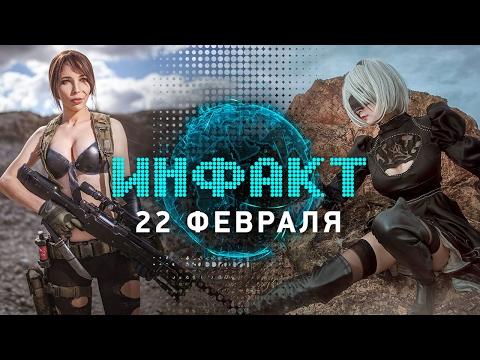 Инфакт от 22.02.2017 [игровые новости] — Metal Gear Solid, NieR: Automata, Dungeons 3…