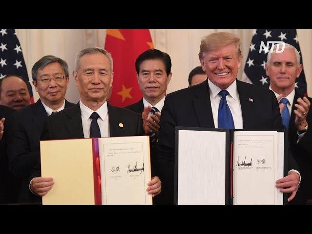 Китай и США подписали первую часть масштабного торгового соглашения