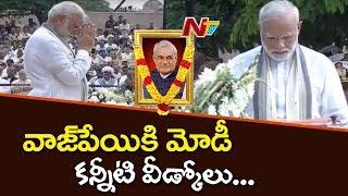 PM Narendra Modi Pays Last Respect to Atal Bihari Vajpayee at Rashtriya Smriti Sthal | NTV