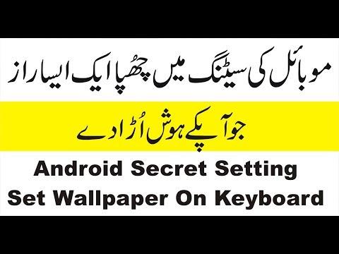 Android Hidden Secret Setting   Set Wallpaper On Keyboard