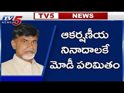 కేంద్రంపై నిప్పులు చెరిగిన ఏపీ సీఎం | AP CM Chandrababu Naidu Fires On Centre | TV5 News