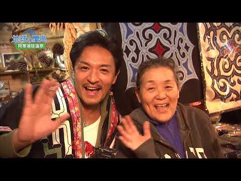 台灣-地球的慶典-EP 37 阿寒湖愛奴球藻祭